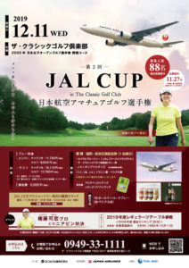 JALカップ